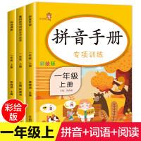 全3册拼音手册/看拼音写词语生字注音/阅读理解一年级上 语文专项训练看图说话写话课堂作业本字词默写能手拼音拼读训练