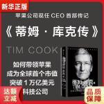 蒂姆 库克传(苹果公司CEO蒂姆 库克首部传记) [美] 利恩德・卡尼(Leander Kahney) 中信出版社97