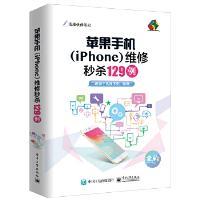 苹果手机(iPhone)维修129例 迅维手机技术组 电子工业出版社 9787121341045