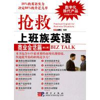抢救上班族英语――商业会话篇(第二版)(含光盘)