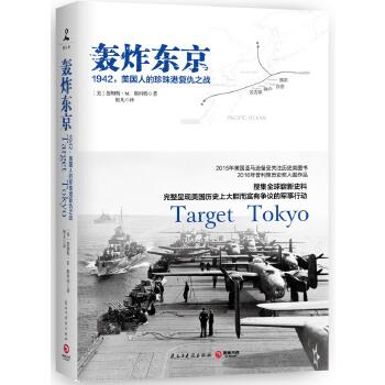 轰炸东京:1942,美国人的珍珠港复仇之战(pdf+txt+epub+azw3+mobi电子书在线阅读下载)