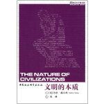 文明的本质
