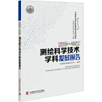 2016―2017测绘科学技术学科发展报告