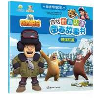做优秀的自己熊出没之探险日记自然拼音认读图画故事书 最强联盟