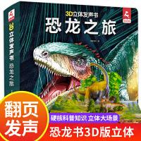 恐龙之旅3D立体发声书 认识关于恐龙的书启蒙益智翻翻书 3-8岁会说话的早教有声 幼儿动物绘本故事书3D玩具 四川少年儿