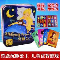 儿童益智玩具亲子休闲游戏沉睡公主皇后桌游卡牌铁盒版纸牌游戏