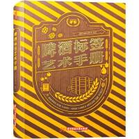 啤酒标签艺术手册 啤酒饮料包装设计指导与案例解析 促销包装 纪念包装装书籍