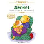 【二手旧书9成新】我好难过(中英双语)(全彩) (美)斯贝曼 ,(美)帕金森 绘,黄雪妍
