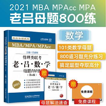 老吕数学母题800练 2020管理类联考教材MBA MPA MPAcc 吕建刚199 本店发票需要后补如需发票的顾客请联系15810120124
