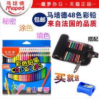 马培德48色彩色铅笔 秘密绘图 花园美术涂色涂鸦 36色 填色书彩铅