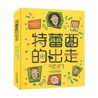 杰奎琳・威尔逊作品:特蕾西的出走 (货号:Y) 杰奎琳・威尔逊 9787514861945 中国少年儿童出版社