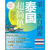 第一次自助游泰国超简单(2015-2016年版)