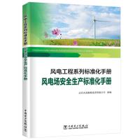 风电工程系列标准化手册 风电场安全生产标准化手册