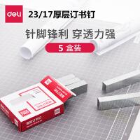 5盒厚层订书钉23/17得力0017订书机订书针专用装订针可钉120页