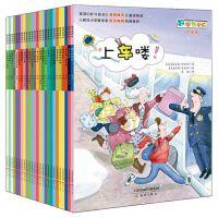 正版童书 数学帮帮忙全25册多功能达芙妮斯金纳著3-10岁小学生儿童趣味学数学你好数学幼儿数学故事启蒙早教数学绘本书籍