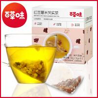 【百草味 红豆薏米芡实茶50g】大麦苦荞组合三角袋泡茶盒装