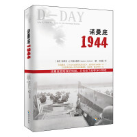 【新书店正版】诺曼底1944斯蒂芬E. 阿姆布鲁斯9787544359801海南出版社