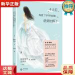 4天后,我爱了16年的姑娘就要结婚了 我的前任是* 长江文艺出版社9787535484598【新华书店 正版全新书籍