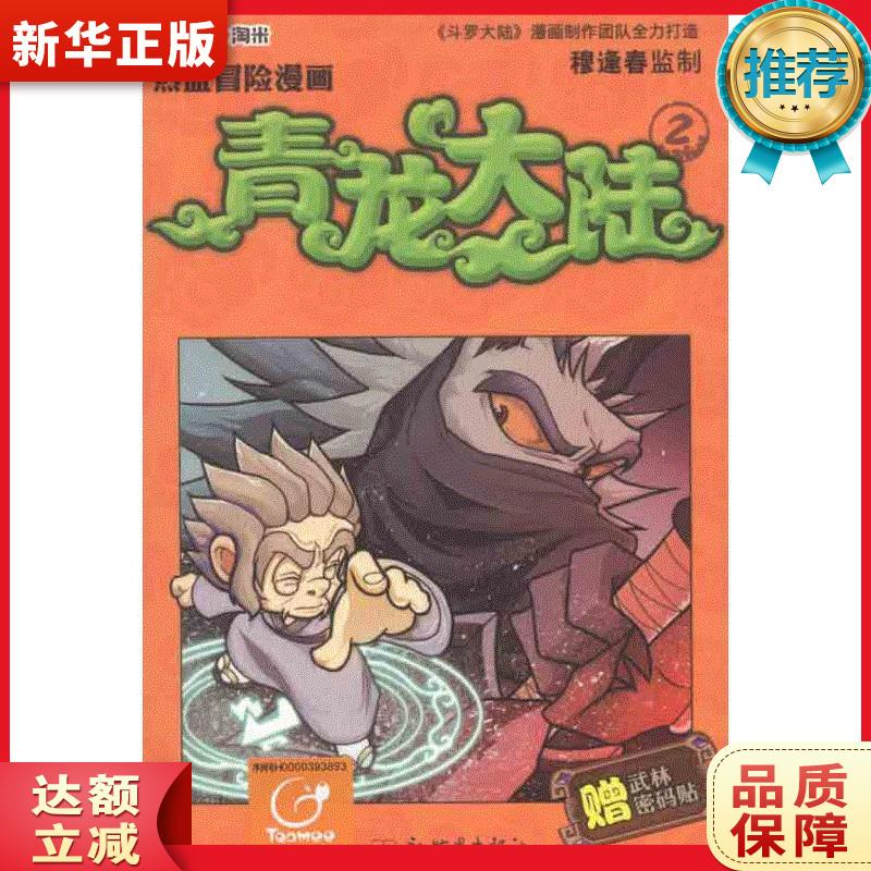 热血冒险漫画-青龙大陆2 上海风炫动画设计制作有限公司 全国大部分物流已经恢复发货,新华书店,品质保障