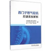 西门子燃气轮机控制系统解析 金生祥 中国电力出版社 9787512388604