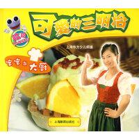 可爱的三明治:宝宝当大厨(附光盘)