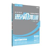 2018新版初中英语进阶集训 完形填空阅读理解九年级中考适用