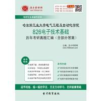 哈尔滨工业大学电气工程及自动化学院826电子技术基础历年考研真题汇编(含部分答案)