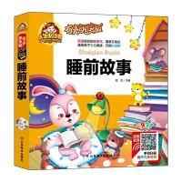 手机扫码(彩图注音)睡前故事/人生必读书(有声朗读版)小学生儿童版一二年级课外阅读(3-10)岁幼儿