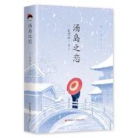正版新书 汤岛之恋 精装 泉镜花著 日本浪漫主义代表作家、幻想文学的先驱 泉镜花经典小说集 文学散文经管励志