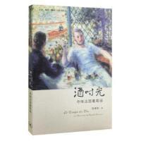 酒时光:寻味法国葡萄园 [法] 陈增涛 生活.读书.新知三联书店 9787108057129