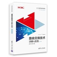 正版全新 H3C网络学院系列教程:路由交换技术详解与实践(第2卷)
