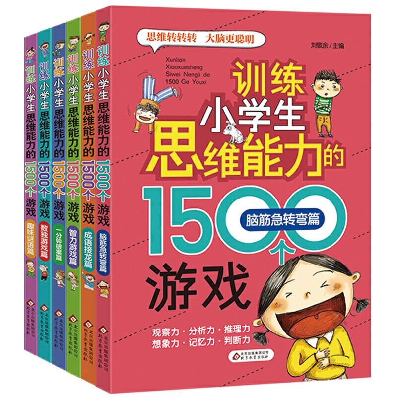 【正品书籍】小学生思维能力的1500个游戏大全6册 6-12岁儿童数学逻辑思维训练专注力训练游戏书 脑筋急转弯小学版一二三年级必读智力开发书籍