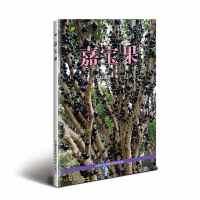 嘉宝果邱珊莲中国农业科学技术出版社【正版现货】
