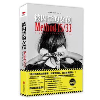 被囚禁的女孩(pdf+txt+epub+azw3+mobi电子书在线阅读下载)