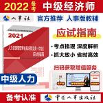 2021经济师中级 经济专业技术资格考试 人力资源管理专业知识和实务(中级)应试指南2021 中国人事出版社
