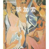 毕加索――世界经典画家珍藏