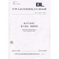 电力行业词汇 第5部分:核能发电/中华人民共和国电力行业标准