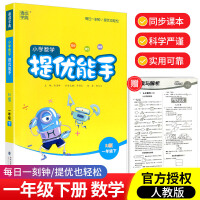 小学数学提优能手一年级下册人教版2021新版通城学典