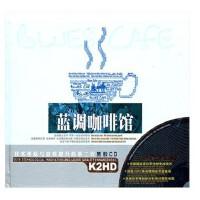 原�b正版 �典唱片 黑�zCD �{�{咖啡�^CD1*2 黑�z K2HD
