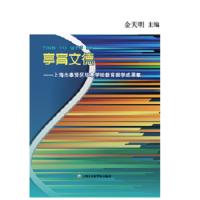 亭育文德 【正版书籍】