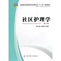 社区护理学-第2版-供护理.涉外护理.助产等专业用