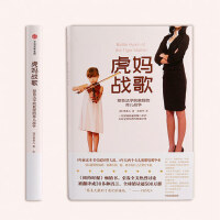 虎妈战歌 我在美国做妈妈 耶鲁法学院教授蔡美儿的育儿经英文译中文版 孩子儿童正面管教家庭教育
