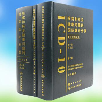 全3册 疾病编码考试 疾病和有关健康问题的国际统计分类(ICD-10)(第2版)(卷)类目表+第二卷指导手册+第三卷字母顺序索引
