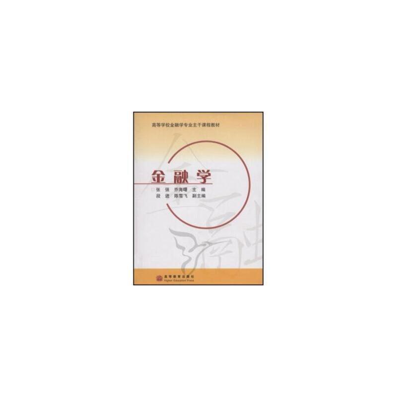 【二手旧书8成新】金融学 张强 乔海曙 高等教育出版社 9787040231359
