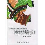 中州大地的民俗与旅游:河南卷――中国民俗 旅游丛书