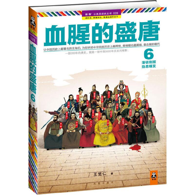 血腥的盛唐 6:藩镇割据,隐患爆发让中国历史上著名的主角们,为您讲述中华民族历史上辉煌、璀璨也黑暗、血腥的朝代读客熊猫君出品