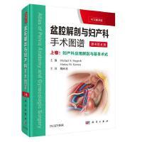 盆腔解剖与妇产科手术图谱 上卷(中文翻译版 第4版)