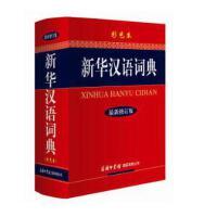 正版现货 新华汉语词典(*修订版.彩色本)