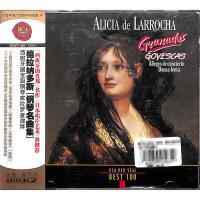 BEST100(069)格拉纳多斯钢琴名曲集CD