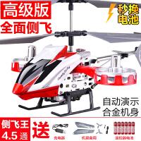 【新品上市】遥控飞机超大合金耐摔直升机战斗机模型充电飞行器无人机儿童玩具 22CM 4.5通 合金侧飞王-红色